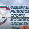 Кубок Московской области по ловле спиннингом с берега