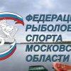 Чемпионат Московской области по ловле спиннингом с берега