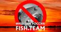 Нерестовый запрет в Оренбургской области