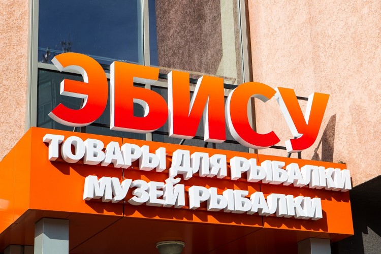 d42eaef851745 Отзывы о магазине Интернет-магазин товаров для рыбалки - Эбису (Россия,  Екатеринбург)