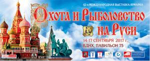 Выставка Охота и рыболовство на Руси.PNG