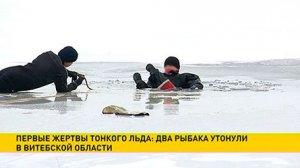 Жертвы первого льда появились в Витебской области