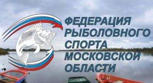 11- Чемпионат Московской области по ловле на мормышку со льда