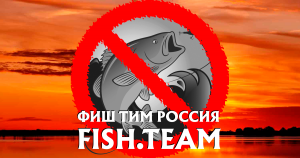 Нерестовый запрет в Тамбовской области