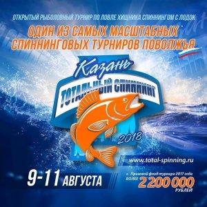 09-11.08.2018 ТОТАЛЬНЫЙ СПИННИНГ. Казань 2018