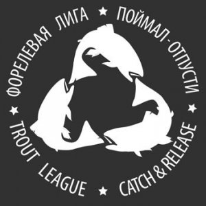 Регламент 1-го Отборочного Турнира по спортивной ловли форели на спиннинг
