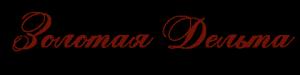 Логотип базы Золотая Дельта