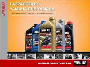 Yamalube - масло для лодочных моторов Yamaha