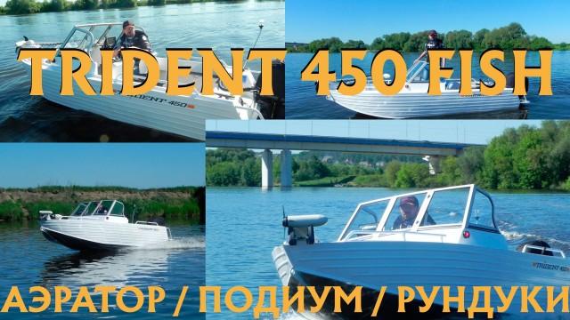 Trident 450 Fish: Об аэраторе, подиуме и рундуках