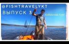 """FISHTRAVELYKT - ВЫПУСК№3 """"Рыбалка в Кобяйском улусе.Часть 1"""""""