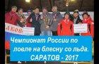 Чемпионат России по ловле на блесну со льда. Саратов 2017
